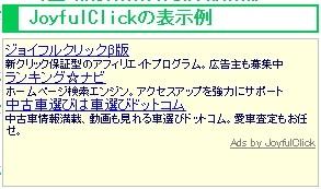 JoyfulClick(ジョイフルクリック)