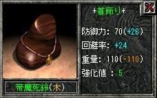 天上碑-2008年11月26日-008