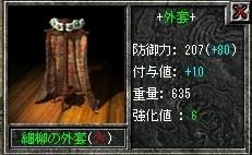 天上碑-2008年11月26日-002