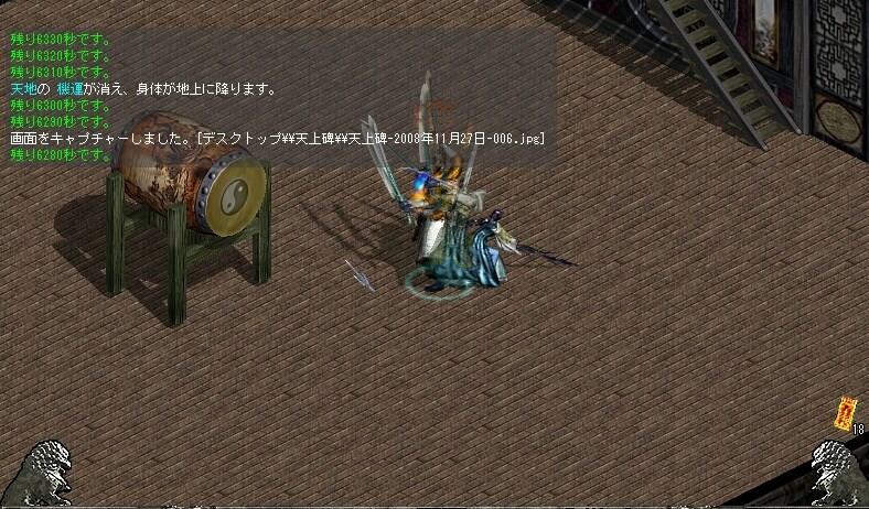 天上碑-2008年11月27日-007