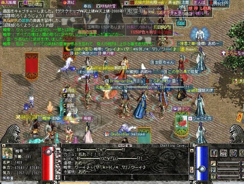 天上碑-2008年11月27日-040