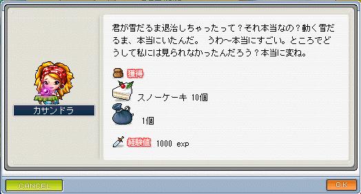 yukidaruma4.png