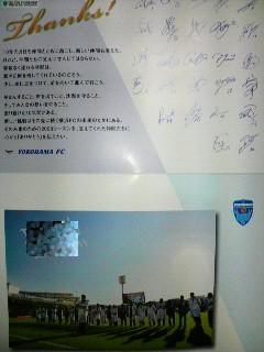 横浜FC2008サンクスメモリアルレター(一部修正)