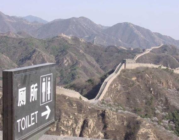 toilet?