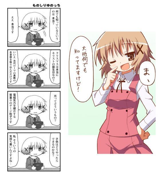 ゆのっち (3)