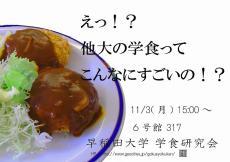 早稲田祭ビラ4のコピー