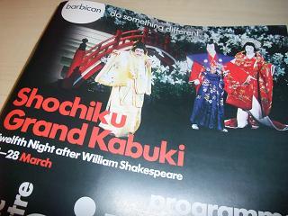 090328 Kabuki2