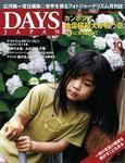 days japan