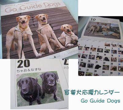 10-11 盲導犬カレンダー