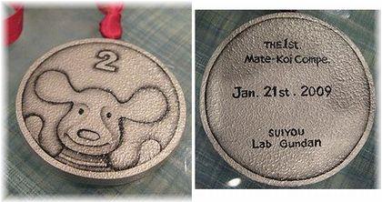 1-17 オフ会 228 銀メダル