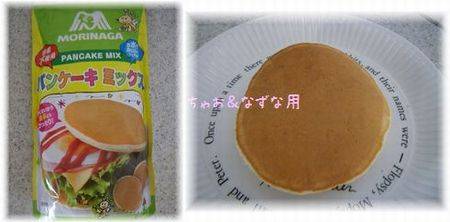 7-5op 015 パンケーキ