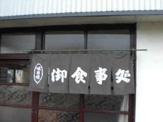 レトロラーメン 店