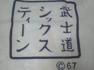 bushido1.jpg