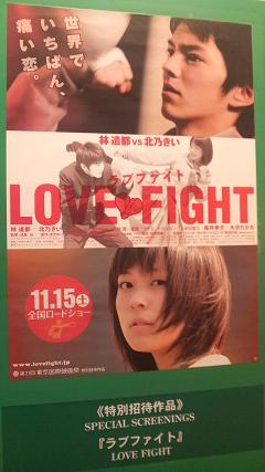 lovefight1.jpg