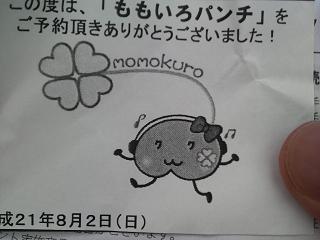 momokuro79.jpg