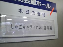 shugo4.jpg