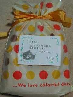 クマにゃんからのプレゼント