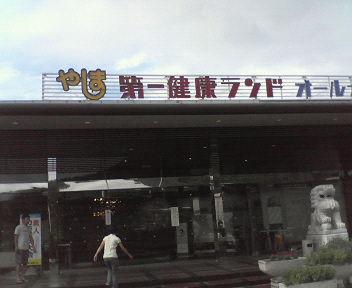 kenko-land