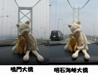 2つの橋を渡る