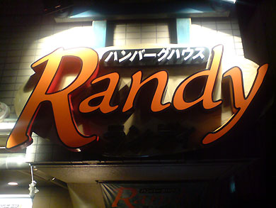ランディ 神田