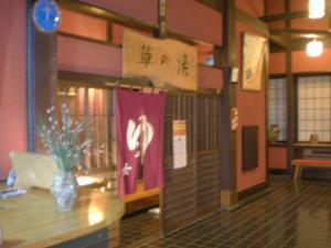 猿ヶ京ホテルの大浴場入り口