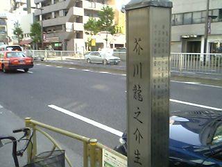 芥川生育地