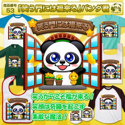 [笑う門には福来る]パンダ君