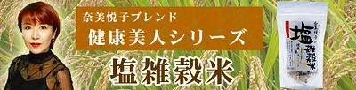 奈美悦子ブレンド塩雑穀米