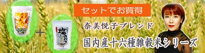 奈美悦子ブレンド雑穀米 国内産十六種雑穀「 健康美人 」&塩雑穀米
