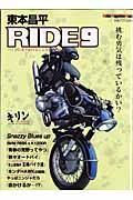 RIDE9