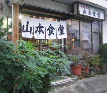 yamamotosyokudou.jpg