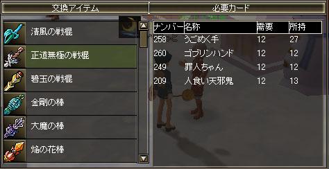 77武器交換