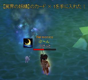 冥界の妖精のカード10枚目