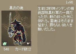 黒衣の魂カード