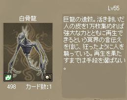 白骨龍カード
