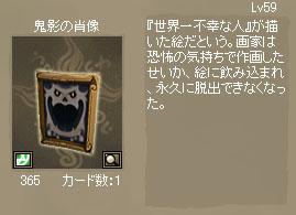 鬼影の肖像カード