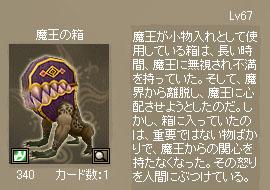 魔王の箱カード