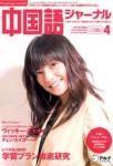 「中国ジャーナル」3月号