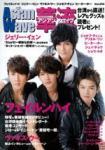 「Asian Wave 華流 vol.14」