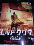 「PartⅡ フォト&ストーリーガイド」