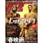 「DVD Station」5月号
