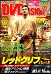 「DVD Vision」4月号