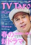 「TV Taro」5月号