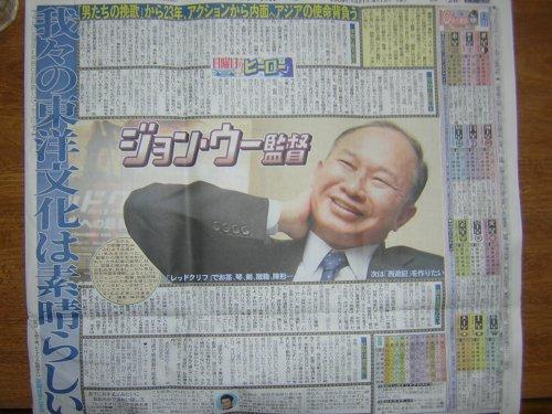 ジョン・ウー@日刊スポーツ