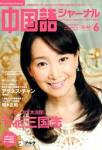 「中国語ジャーナル」6月号