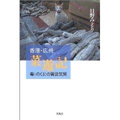「香港・広州 菜遊記」