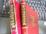 中国語成語辞典