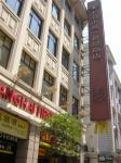 上海第一食品商店