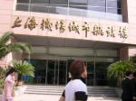 上海機場市航站楼