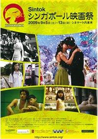 シンガポール映画祭